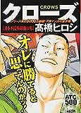 クローズ 日本不良界最強の男 (AKITA TOP COMICS500)