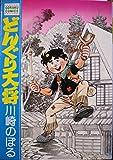 どんぐり大将 (1977年 / 川崎 のぼる のシリーズ情報を見る