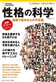 ナショナル ジオグラフィック別冊「性格の科学 複雑で豊かな心の不思議」