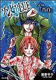 ゾンビBLUE(分冊版) 【第3話】 (ぶんか社コミックス)