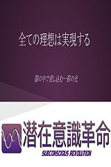 潜在意識革命~全12巻セット+特典付き: 全ての理想は実現する Kindle版