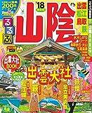 るるぶ山陰 出雲 松江 鳥取 萩'18 (国内シリーズ)