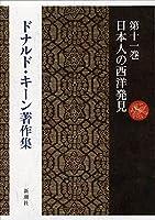 ドナルド・キーン著作集第十一巻 日本人の西洋発見