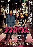 ラブポリス ~ニート達の挽歌~ [DVD]