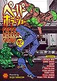 ペーパーホラーショー(2) (コミックDAYSコミックス)