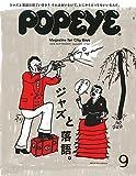 POPEYE(ポパイ) 2016年 9月号 [ジャズと落語。]
