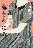 笹の舟で海をわたる (新潮文庫)