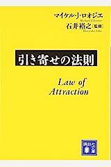 引き寄せの法則 (講談社文庫) 文庫