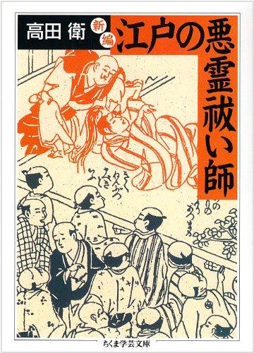 江戸の悪霊祓い師(エクソシスト) (筑摩書房)