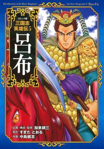 コミック版 三国志英雄伝5 呂布の詳細を見る