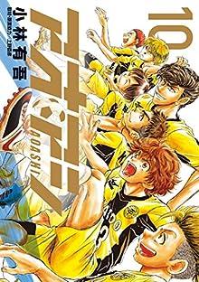 [小林有吾] アオアシ 第01-10巻