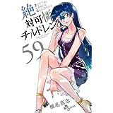 絶対可憐チルドレン (59) (少年サンデーコミックス)