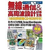 無線通信&高周波設計記事全集[1800頁収録CD-ROM付き]: 月刊トランジスタ技術,Design Wave Magazine 10年分(2001-2010)から集大成 (アーカイブスシリーズ)