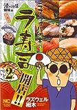 ラズウェル細木のラ寿司開店!! 2―酒のほそ道姉妹編 (ニチブンコミックス)
