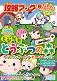 できる攻略ブック6 とびだせ どうぶつの森 amiibo+ ウラワザなせいかつ だいけんきゅう! 三才ムック vol.928