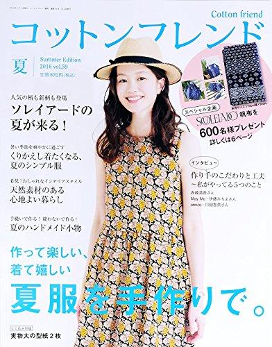 コットンフレンド2016年夏号(6月号vol.59)