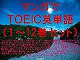 マンガでTOEIC英単語(1〜12巻セット)