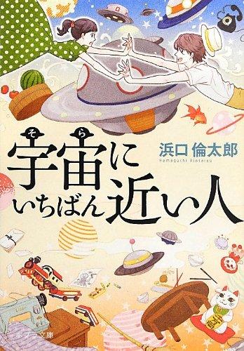 ([は]6-1)宇宙にいちばん近い人 (ポプラ文庫 日本文学)の詳細を見る