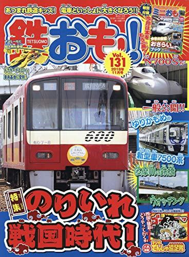 鉄おも 2018年11月号 Vol.131【付録小冊子「ミニおも! 新型車両おさらいブック」】