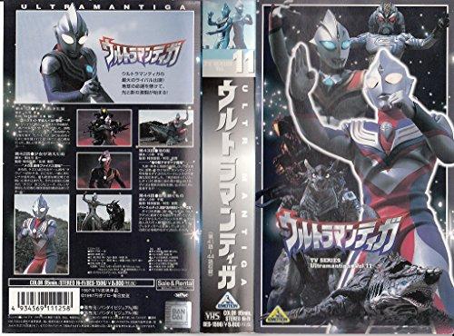ウルトラマンティガ(11) [VHS]