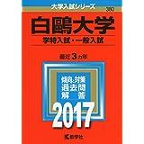 白鷗大学(学特入試・一般入試) (2017年版大学入試シリーズ)