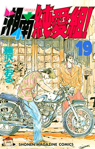 湘南純愛組!(19) (週刊少年マガジンコミックス)