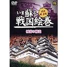 いま蘇る 戦国絵巻 19 城郭の構造 SGD-2919 [DVD]