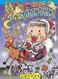 グータラ王子のぐーたらミラクルクリスマス (わくわくキッズブック) (わくわくキッズブック―グータラ王子シリーズ) / 小栗 かずまた のシリーズ情報を見る