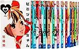 ヒミツのアイちゃん コミック 1-15巻セット