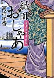 鍼師おしゃあ―幕末海軍史逸聞 (小学館文庫)
