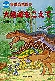 まんが 冒険恐竜館〈5〉大絶滅をこえて