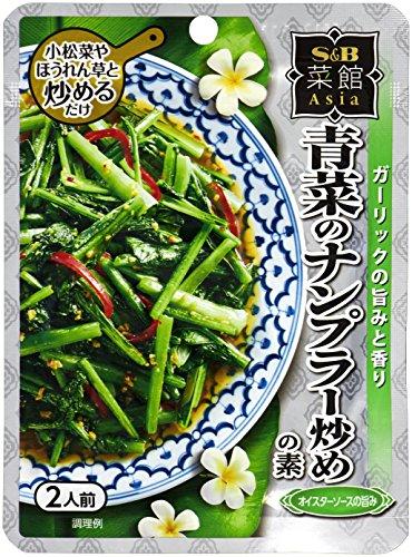 菜館 アジア 青菜のナンプラー炒めの素(2人前)