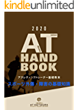 AT Handbook 2020 〜スポーツ外傷・障害の基礎知識〜