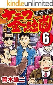ナニワ金融道 6巻 表紙画像