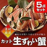 ズワイガニ1kg(カット生タイプ)ズワイ蟹[おまかせ景品5点セット] 目録&A3パネル付