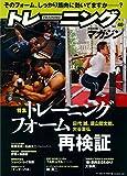 トレーニングマガジン vol.40 特集:トレーニングフォーム再検証 (B・B MOOK 1225)
