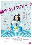 曲がれ!スプーン[DVD]