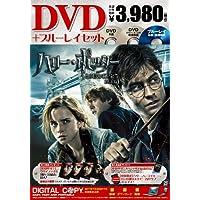ハリー・ポッターと死の秘宝 PART1 DVD&ブルーレイセット