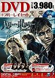 ハリー・ポッターと死の秘宝 PART 1 DVD&ブルーレイ セット