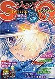 ジャンプ SQ. (スクエア) 2010年 01月号 [雑誌]