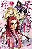 風よ、万里を翔けよ 3 (プリンセス・コミックス)