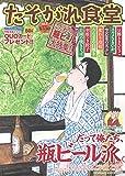 たそがれ食堂 vol.7 (バーズコミックス プラス)