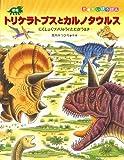 恐竜トリケラトプスとカルノタウルス (恐竜だいぼうけん)