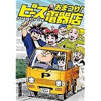 能田達規作品集 おまつり!ピース電器店 (ヒーローズコミックス)