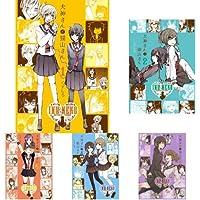 犬神さんと猫山さん 全6巻セット