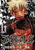 JACKALS ~ジャッカル~ 6巻 (デジタル版ヤングガンガンコミックス)