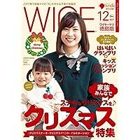 月刊ワイヤーママ徳島版2017年12月号: 家族みんなでステキなクリスマスを♪ クリスマス特集