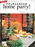 ナチュラルスタイルのhome party!―暮らし上手な人のおもてなし (双葉社スーパームック &home別冊)