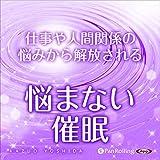 超催眠シリーズVol.08『悩まない催眠』