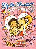 リトル・ジーニー ときめきプラス アリの初恋パレード (ランプの精 リトル・ジーニー) 画像